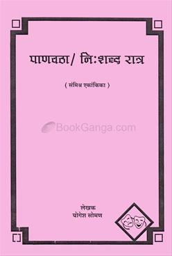 Panavatha Nishabd Ratra