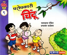 Chintoo Bhag 9
