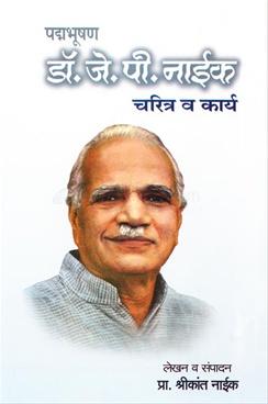 Padmabhushan Dr. J. P. Naik