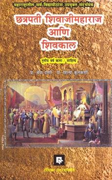 Chhatrapati Shivajimaharaj Ani Shivakal