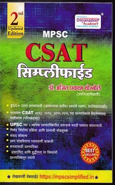 MPSC CSAT Simplified