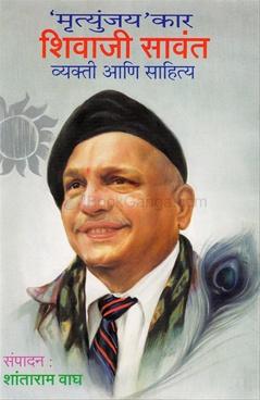 'Mrutyunjay'kar Shivaji Sawant