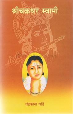 Shri Chakradhar Swami