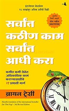 Sarvat Kathin Kam Sarvant Adhi Kara