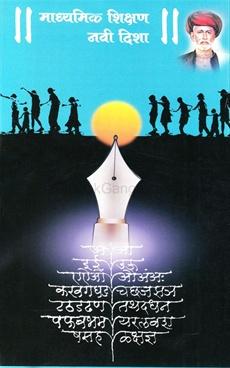 Madhyamik Shikshan Navi Disha