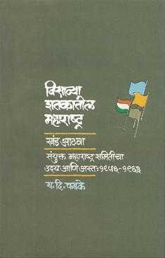 Visavya Shatkatil Maharashtra Khand 8