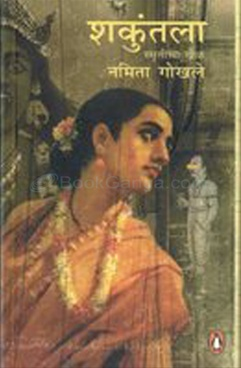 Shakuntala (Marathi)