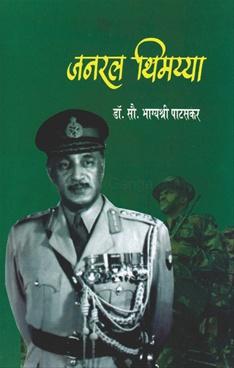 General Thimayya