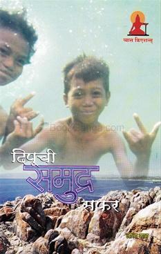 Dipuchi Samudra Safar