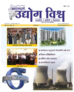 Maharashtrache Udyog Vishwa (March 2012)
