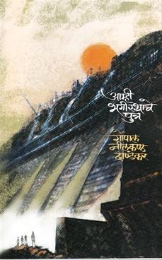 Amhi Bhagirathache Putra