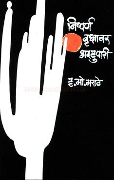 Nishparn Vrukshavar Bhar Dupari