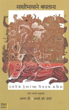 Sakshibhavane Baghatana