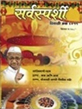 Sarvasparshi (2011)
