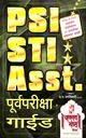 PSI-STI-ASST. पूर्वपरीक्षा गाईड