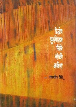 Dilip Purushottam Chitre Yanchi Kavita