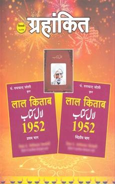 Grahankit Diwali Ank 2019