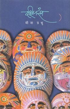 Meena Prabhu Yanchya 10 Pustakancha sanch