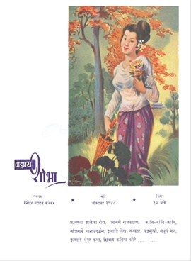 वाङ्मय शोभा ( ऑक्टोबर १९४८ )