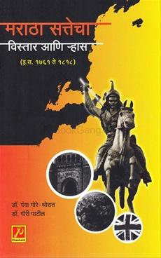Maratha Sattecha Vistar Ani Rhas