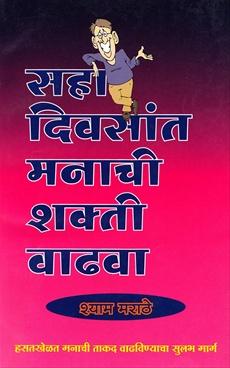 Saha Divsant Manachi Shakti Vadhawa