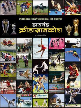 Diamond Kridadnyankosh