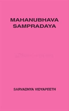 Mahanubhava Sampradaya