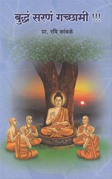 Buddham Saranam Gacchhami