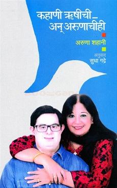 Kahani Rushichi An Arunachihi