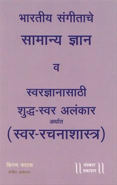 Bhartiya Sangitache Samanya Dnyan