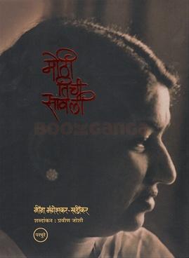 Mothi Tichi Savali(Soft cover)