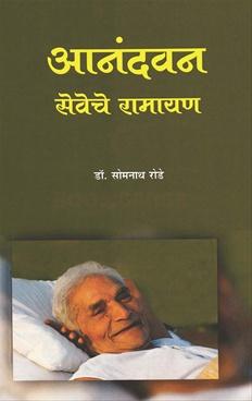 Anandvan Seveche Ramayan