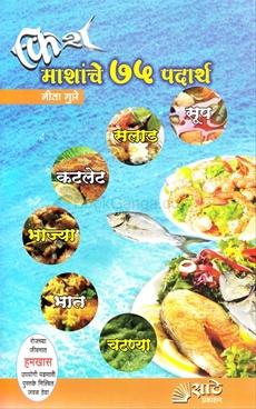 Fish Mashanche 75 Padarth