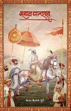 Marhata Patshah