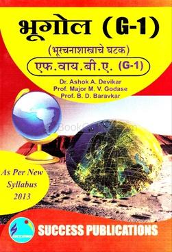 Bhugol G-1