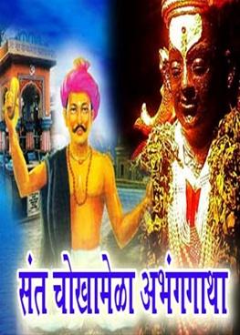 Sant Chokhmela Abhanggatha