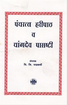 Panchratna Haripath Va Changdev Pasashti