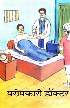 Paropkari Doctor