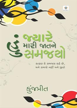 Hu Jyare Mari Jat Ne Samajyo