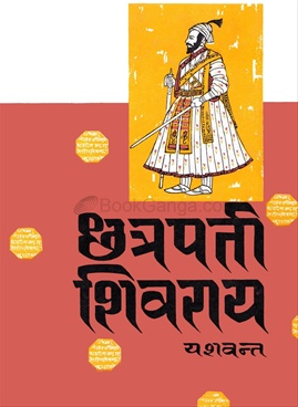 Chhatrapati Shivray