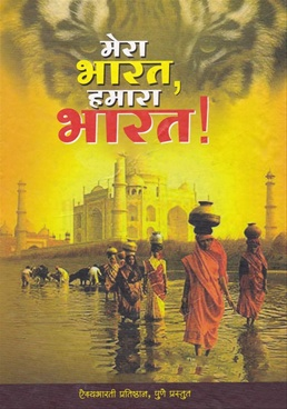 मेरा भारत, हमारा भारत !