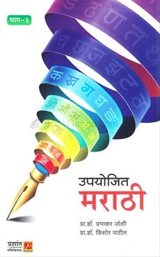 Upayojit Marathi Bhag 3