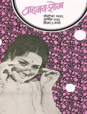 वाङ्मय शोभा ( ऑक्टोंबर १९७६ )