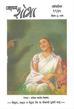 वाङ्मय शोभा ( ऑक्टोंबर १९४५ )