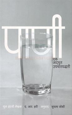 Paani Ek Adbhut Upacharpaddhati