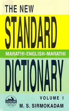 The New Standard Dictionary (Set)