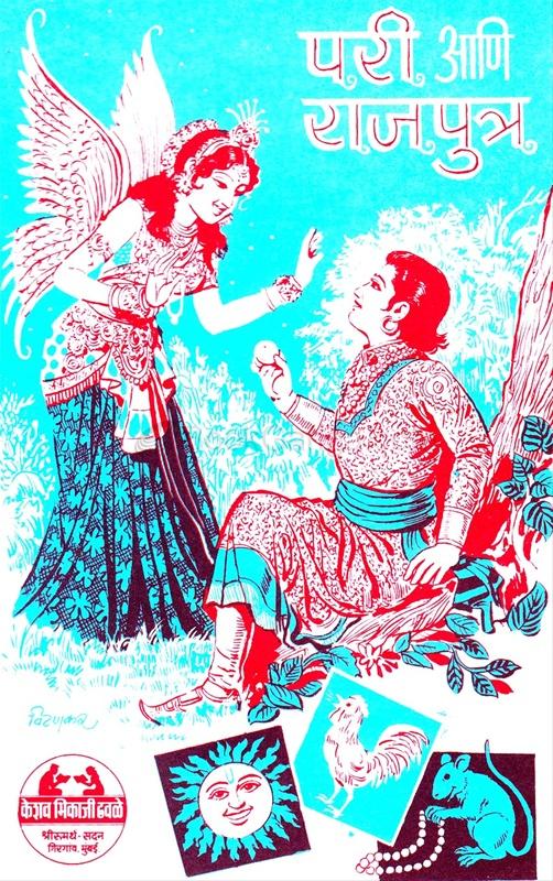 परी आणि राजपुत्र (संच)