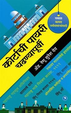 Courtachi Payari Chadhanyapurvi