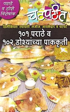 101 Parathe Va 102 Doshyanchya Pakakruti