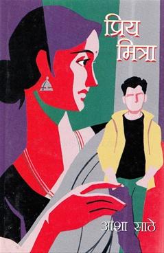 Priya Mitra